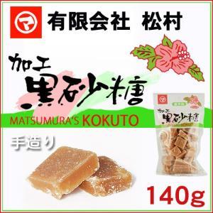 喜界島 黒砂糖140g (有)松村 <黒糖 加工黒砂糖>|kerajiya