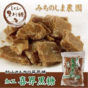 喜界黒糖(加工黒糖) 300g みちのしま農園 < 黒糖 黒砂糖 加工黒砂糖>|kerajiya