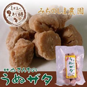 うぬザタ 喜界黒糖(加工)200g (みちのしま農園) < 黒糖 黒砂糖 加工黒砂糖>|kerajiya