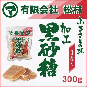 喜界島 黒砂糖 300g (有)松村 <黒糖 加工黒砂糖>|kerajiya