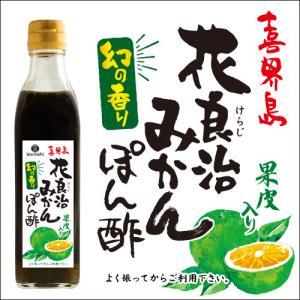 花良治(けらじ)みかんぽん酢|kerajiya