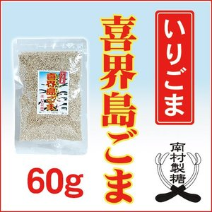 喜界島ごま (いりごま)60g<南村製糖>|kerajiya