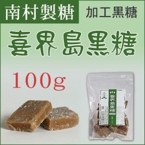 喜界島黒糖100g<加工黒糖>(南村製糖)<黒砂糖 黒糖 加工黒砂糖> kerajiya