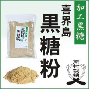 品名:粉末黒砂糖(加工黒糖) 容量:250g 用途:料理・お菓子作りにご利用下さい。