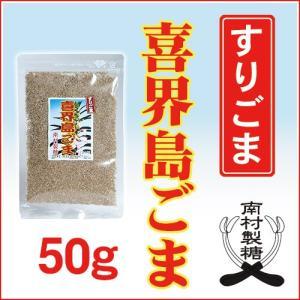 喜界島ごま (すりごま)50g<南村製糖>|kerajiya