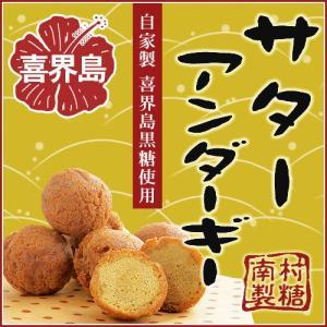 サターアンダーギー(南村製糖)[大玉]<6個入り>