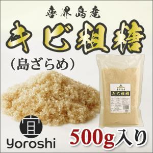 喜界島産キビ粗糖(島ざらめ)(500g)|kerajiya
