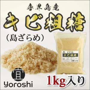 喜界島産キビ粗糖(1kg)|kerajiya