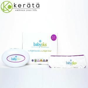 【送料無料】ベビープラス babyplus 胎教システム ママの心音と聞き分けるオーディオレッスン【日本正規品】