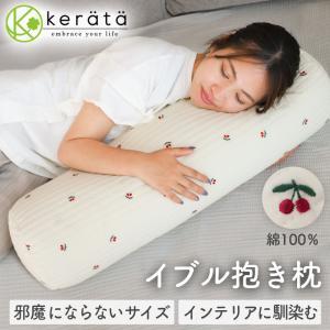 (ケラッタ) イブル 抱き枕  妊婦 妊娠中 マタニティ  洗える 邪魔にならない クッション 綿1...