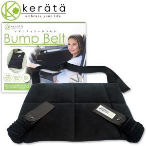 (ケラッタ) Bump Belt バンプベルト 妊婦用 マタニティー シートベルト すべり止め付き ...
