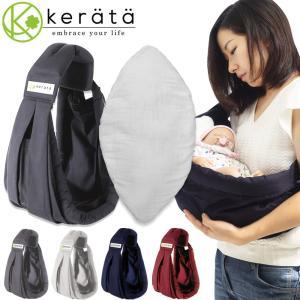 赤ちゃんには安心・安全なものを使いたいママに! kerataベビースリングに新生児専用クッションセッ...
