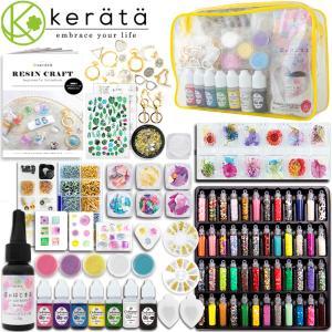 kerata UV レジン クラフト セット スターターキット 初心者 184点 花や枠など豊富な材料で 宇宙塗りやボタニカルアクセが作れる 素材セット(ライトなしセット)