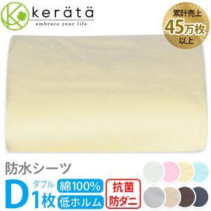 (ケラッタ) 防水シーツ おねしょシーツ ダブル 1枚 150×200cm 綿100% おしっこ対策  介護 ペット 低ホルム【送料無料】|kerata
