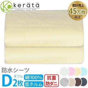 (ケラッタ) 防水シーツ おねしょシーツ ダブル 2枚セット 150×200cm 綿100% おしっこ対策  介護 ペット 低ホルム【送料無料】|kerata