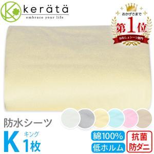 (ケラッタ) 防水シーツ おねしょシーツ キング 1枚 180×200cm 綿100% おしっこ対策  介護 ペット 低ホルム【送料無料】|kerata