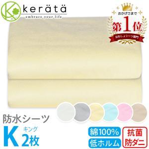 (ケラッタ) 防水シーツ おねしょシーツ キング 2枚セット 180×200cm 綿100% おしっこ対策  介護 ペット 低ホルム【送料無料】|kerata