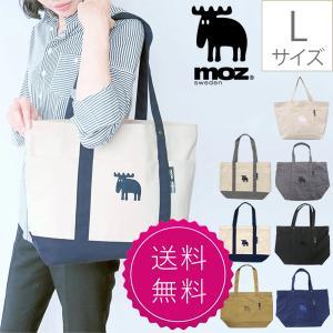 トートバッグ 帆布バッグ Lサイズ 北欧ブランド moz モズ スウェーデン FARG&FORM A4サイズ 持ちやすい