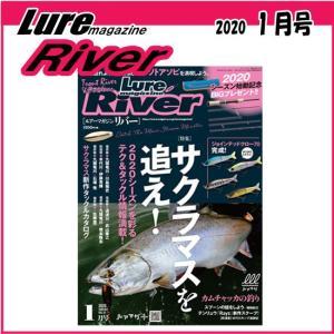 ルアーマガジン リバー2020年1月号(メール便発送可)