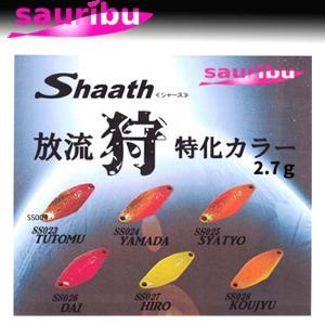 サウリブ シャース 放流狩特化カラー2.7g/Shaath 2.7g/トラウトルアー