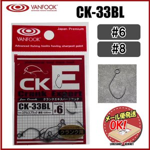 ヴァンフック クランクエキスパートフック CK-33BLステルスブラック(メール便発送可)