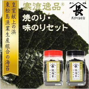 のり 焼き海苔 寒流逸品 焼のりと味付けのりセット 三陸産 焼きのり 味付けのり(長谷川海苔店)|kesennu-market