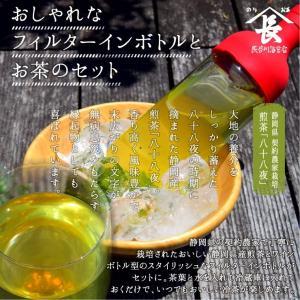 お茶 おしゃれなフィルターインボトルとお茶のセット 自宅簡単 水出し緑茶 煎茶 八十八夜 ワインボトル(長谷川海苔店) kesennu-market