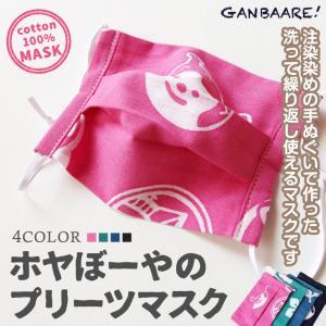 ホヤぼーやのプリーツマスク 洗えるマスク 手ぬぐい 選べる4カラー ピンク ブルー グリーン 紺 綿100% GANBAARE(ガンバーレ)|kesennu-market