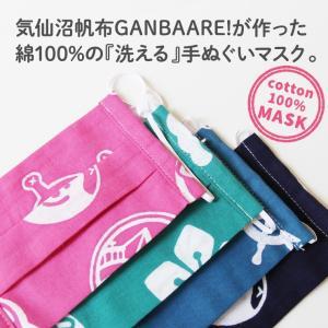 ホヤぼーやのプリーツマスク 洗えるマスク 手ぬぐい 選べる4カラー ピンク ブルー グリーン 紺 綿100% GANBAARE(ガンバーレ)|kesennu-market|02