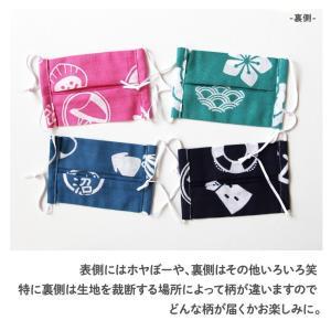 ホヤぼーやのプリーツマスク 洗えるマスク 手ぬぐい 選べる4カラー ピンク ブルー グリーン 紺 綿100% GANBAARE(ガンバーレ)|kesennu-market|06