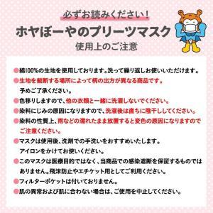 ホヤぼーやのプリーツマスク 洗えるマスク 手ぬぐい 選べる4カラー ピンク ブルー グリーン 紺 綿100% GANBAARE(ガンバーレ)|kesennu-market|08