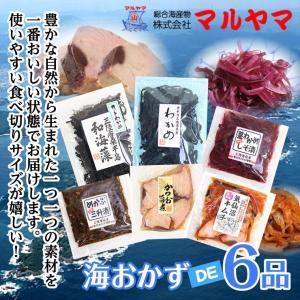 かつお 海おかずDE6品 わかめ めかぶ カツオ キムチ 食べきりサイズ 詰合せ ギフト(マルヤマ)|kesennu-market
