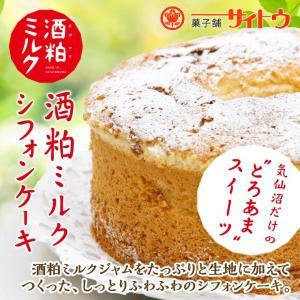 スイーツ ケーキ 酒粕ミルクシフォンケーキ 酒粕 ミルクジャム ギフト(菓子舗サイトウ)|kesennu-market
