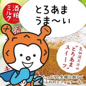 スイーツ ケーキ 酒粕ミルクシフォンケーキ 酒粕 ミルクジャム ギフト(菓子舗サイトウ)|kesennu-market|02