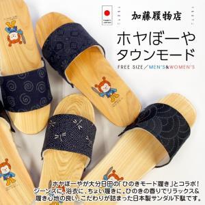 ホヤぼーや 下駄 サンダル 日本製 ホヤぼーやタウンモード 男性用 女性用(加藤履物店)|kesennu-market