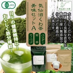 【好評につき完売いたしました】気仙沼くわ茶美味セットA パウダー (気仙沼くわ茶エイトク) kesennu-market