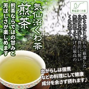 【好評につき完売いたしました】気仙沼くわ茶 煎茶 90g (気仙沼くわ茶エイトク) kesennu-market