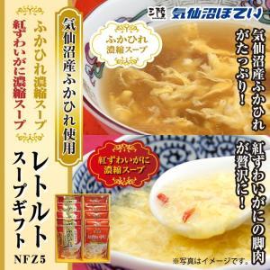 ふかひれスープ ふかひれレトルトギフト(NFZ5)フカヒレ ずわいがに 濃縮スープ 5袋ずつ10袋セット ギフト(気仙沼ほてい)|kesennu-market