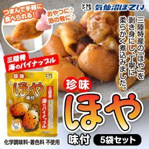 ほや ホヤ 味付ほや5袋セット 三陸産 あじつけほや 珍味 おつまみ おやつ(気仙沼ほてい)|kesennu-market