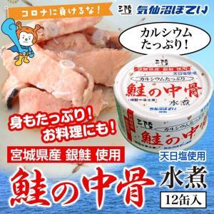 鮭 サーモン 銀鮭 鮭の中骨水煮 缶詰 12缶 長期保存 備蓄 宮城県産 特別価格 (気仙沼ほてい)|kesennu-market