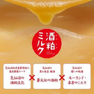 酒粕ミルクサンドクッキー 12枚箱入(紅梅)ー1箱に個包装12枚入り 気仙沼の新しいスイーツ|kesennu-market|02