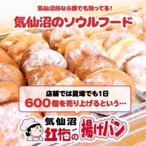 パン 紅梅の揚げパン 5個箱入 おとりよせ 人気 ご当地 気仙沼 ギフト(紅梅)|kesennu-market|02