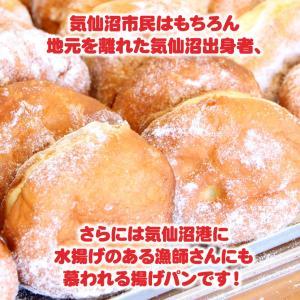パン 紅梅の揚げパン 5個箱入 おとりよせ 人気 ご当地 気仙沼 ギフト(紅梅)|kesennu-market|03