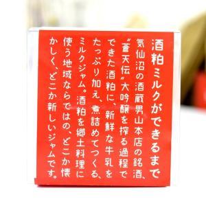スイーツ クッキー 酒粕ミルクサンドクッキー 5枚箱入 酒粕 酒粕ミルクジャム ギフト 気仙沼向洋高校発案(紅梅)|kesennu-market|06