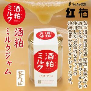 酒粕ミルクジャム ジャム 気仙沼 酒粕 文化 スイーツに アイデア素材 高校生(紅梅)|kesennu-market