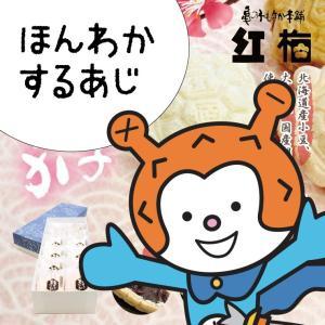 紅梅「招福 亀の子もなか」−3種類のもなかが4個ずつ個包装!1箱12個入り|kesennu-market|02