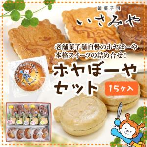 ホヤぼーや お菓子 ホヤぼーやセット15個入 もなか サブレ マドレーヌ 詰合せ ギフト(御菓子司い...