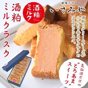 スイーツ 洋菓子 酒粕ミルクラスク10個入り 酒粕 カステララスク ギフト(御菓子司いさみや)|kesennu-market