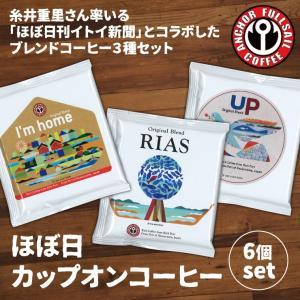 コーヒー ほぼ日カップオンコーヒー 6個セット ほぼ日刊 イトイ新聞 コラボ ブレンドコーヒー 3種×2個セット(アンカーコーヒー)|kesennu-market