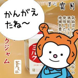 菓心 富月「酒粕ミルクジャム」 −気仙沼の酒粕文化をスイーツに 生かしたアイデア素材 140g入り×2瓶|kesennu-market|02